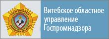 Віцебскае абласное ўпраўленне дзяржпрамнагляду