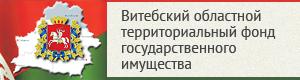 Віцебскі абласны тэрытарыяльны фонд дзяржаўнай маёмасці