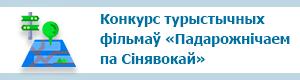 Конкурс аматарскіх турыстычных фільмаў «Падарожнічаем па Сінявокай»