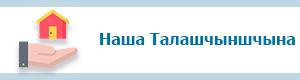 Толочин. Новости Толочина. Сайт Толочина